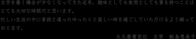 太久磨書芸社 主宰 飯島恵美子