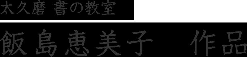 太久磨 書の教室 飯島恵美子 作品