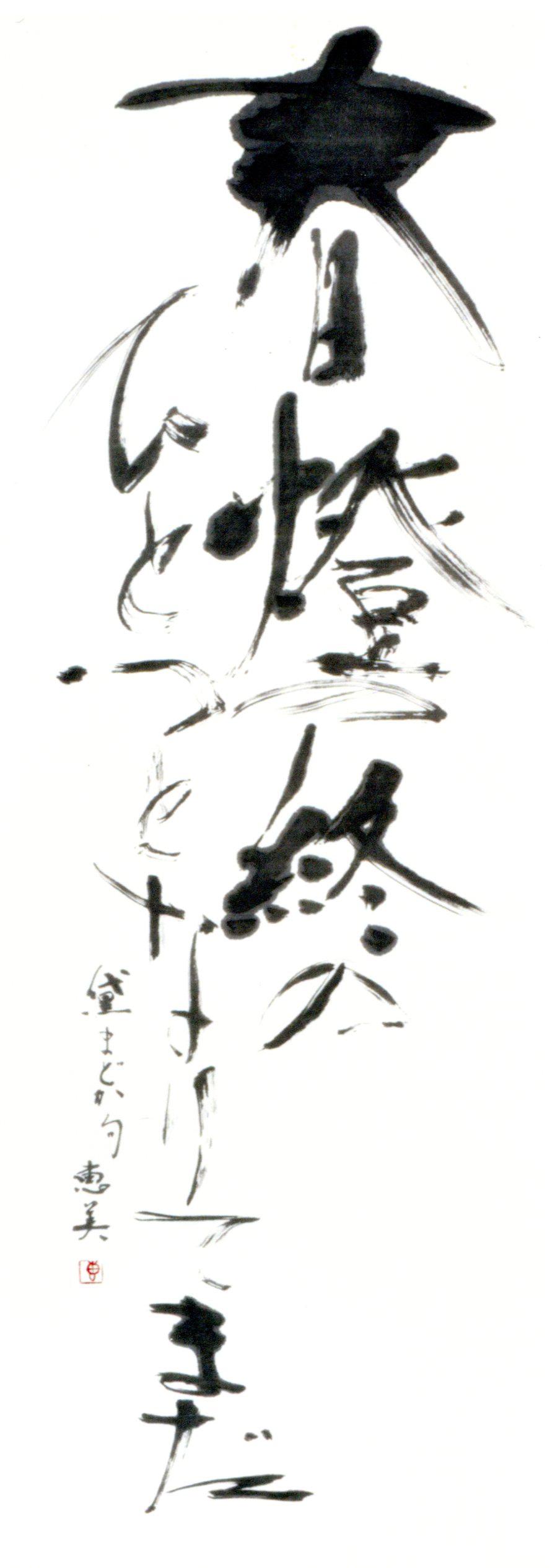 飯島恵美子 作品